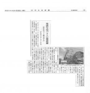 日刊木材新聞社に取り上げられました。