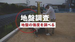 浜松市の地盤調査